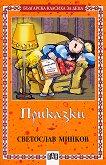 Приказки: Светослав Минков - Светослав Минков - детска книга