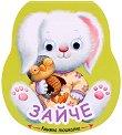 Книжка люшкалка: Зайче - книга