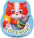 Книжка люшкалка: Котенце - книга