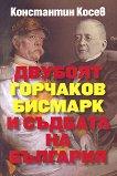 Двубоят Горчаков - Бисмарк и съдбата на България - Константин Косев -