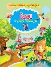 Световните приказки: Бамби и други приказки - детска книга