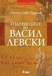 Годениците на Васил Левски -