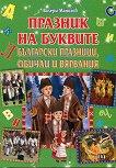 Празник на буквите: Български празници, обичаи и вярвания - Валери Манолов -