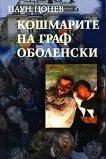 Кошмарите на граф Оболенски - Паун Цонев -