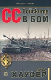 СС войските в бой - Паул Хаусер - книга