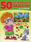50 развиващи задачи за деца на 4 години -