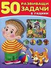 50 развиващи задачи за деца на 5 години - детска книга