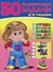 50 развиващи задачи за деца на 5 - 6 години -