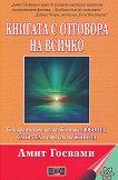Книгата с отговора на всичко - Амит Госвами - книга