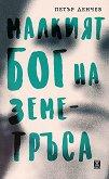Малкият бог на земетръса - Петър Денчев -