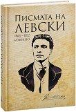 Писмата на Левски -