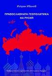 Православната геополитика на Русия - Искрен Иванов -