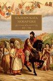 Българската монархия (632 - 765) - том 1 - Петър Николов-Зиков -