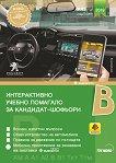 Интерактивно учебно помагало за кандидат-шофьори 2019 : Категории B, B1, AM, A, A1, A2, Ткт и Ттм - помагало