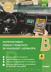 Интерактивно учебно помагало за кандидат-шофьори 2019 : Категории B, B1, AM, A, A1, A2, Ткт и Ттм - учебник
