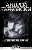 Андрей Тарковски : Уловеното време - книга