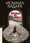 Хроника на камък - Исмаил Кадаре - книга