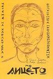 Четене на характера и болестните предразположения по лицето - Гастон Дюрвил, Андре Дюрвил -