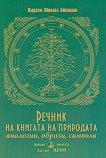 Речник на книгата на природата - Обраам Микаел Айванхов - книга