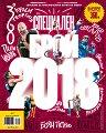360 градуса : Списание за екстремни спортове и активен начин на живот - Специален брой 2018 -