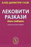 Лековити разкази - книга 4 - Княз Димитри Глож - книга