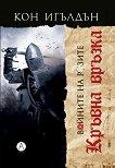 Войните на Розите:  книга 3: Кръвна връзка - Кон Игълдън -