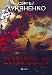 Линията на бляновете - Сергей Лукяненко -