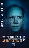 За техниката на актьорската игра - Михаил Чехов -