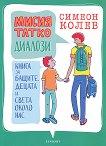 Мисия татко: Диалози - Симеон Колев - книга