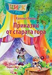 Приказки от старата гора - Калина Янева -