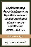 Църквата под въздействието на Просвещението и на евангелските движения за обновление XVIII - XIX век - Данаил Игнатов -