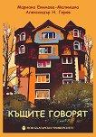 Къщите говорят - Мариана Екимова-Мелнишка, Александър Н. Геров - книга