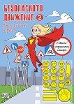 Безопасното движение: Учим докато играем - част 2 - книга