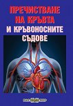 Пречистване на кръвта и кръвоносните съдове - Росица Тодорова -