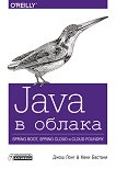 Java в облака. Spring Boot, Spring Cloud и Cloud Foundry - Джош Лонг, Kени Бастани - книга