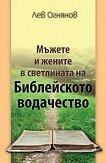 Мъжете и жените в светлината на Библейското водачество - Лев Огнянов -