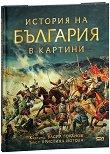 История на България в картини - книга