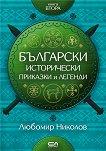 Български исторически приказки и легенди - книга 2 - Любомир Николов - книга
