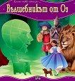 Моята първа приказка: Вълшебникът от Оз - детска книга