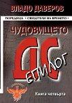 Чудовището ДС: Епилог - Владо Даверов -