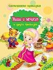 Световните приказки: Маша и мечокът и други приказки -