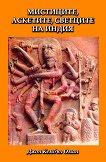 Мистиците, аскетите, светците на Индия - Джон Кембъл Оман - книга