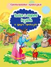 Световните приказки: Вълкът и седемте козлета и други приказки - книга