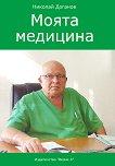 Николай Доганов : Моята медицина -