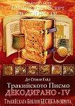 Тракийското писмо - Декодирано IV: Тракийската Библия Бесика - разкрита - книга