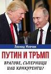 Путин и Тръмп: Врагове, съперници или конкуренти? - Леонид Млечин -