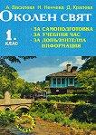 За добрия ученик: Околен свят за 1. клас - А. Василева, Н. Ненчева, Д. Кралева -