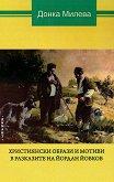 Християнски образи и мотиви в разказите на Йордан Йовков -
