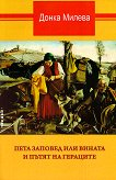 Пета заповед или вината и пътят на Гераците - Донка Милева - книга