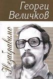 Незабравимо - Георги Величков -